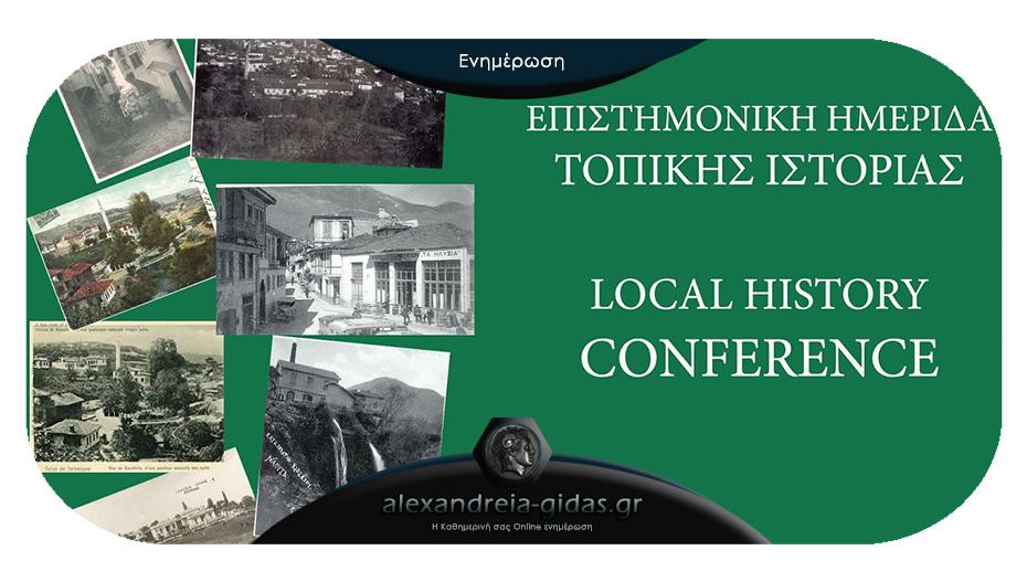 Επιστημονική Ημερίδα Τοπικής Ιστορίας με τίτλο «Το Ρουμλούκι κατά τον 19ο και 20ο αιώνες»
