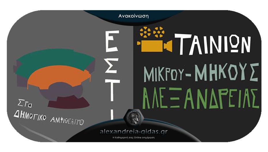 Τέλη Αυγούστου το 6ο Διεθνές Φεστιβάλ Ταινιών Μικρού Μήκους Αλεξάνδρειας