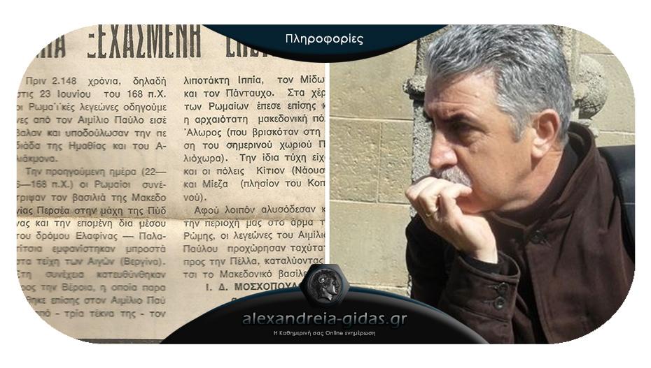 40 χρόνια συγγραφής και δημοσιεύσεων του Γιάννη Μοσχόπουλου για το Ρουμλούκι