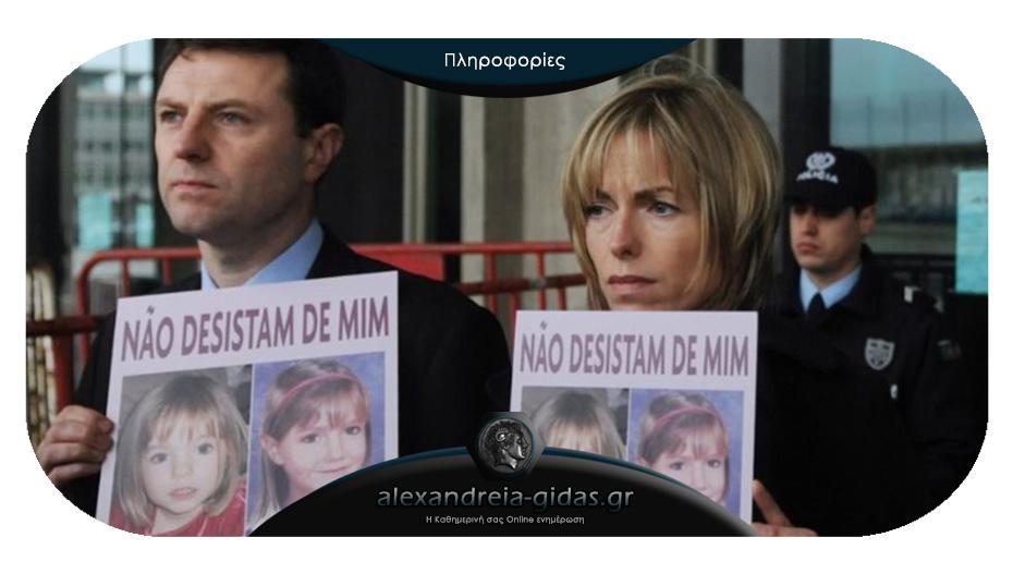 Νέες αποκαλύψεις για την υπόθεση της μικρής Μαντλίν στο φως μετά από ισχυρισμούς μάρτυρα