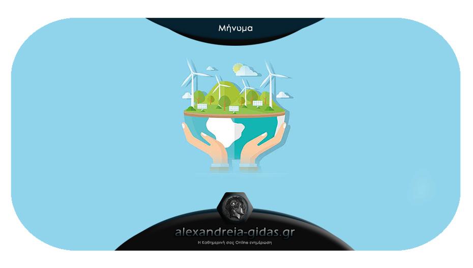 Μήνυμα του δημάρχου Αλεξάνδρειας για την Παγκόσμια Ημέρα Περιβάλλοντος