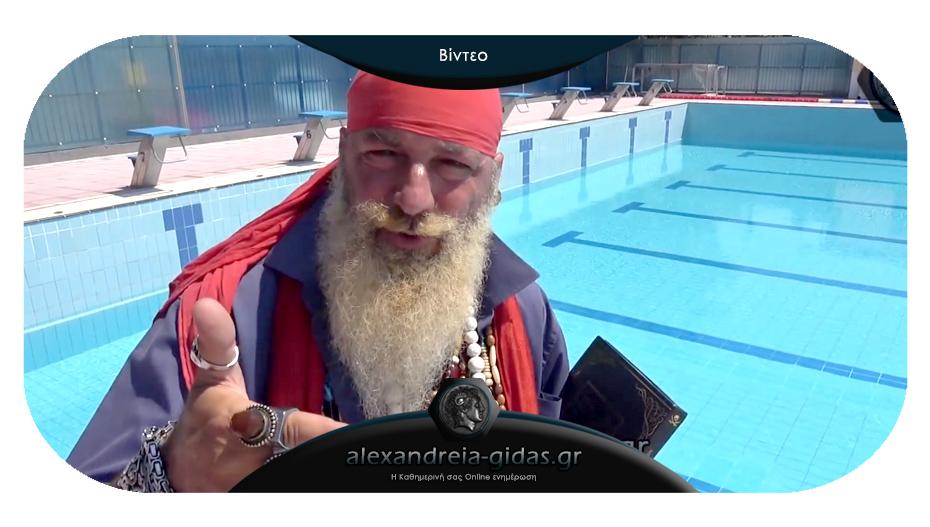 Ανοίγει το κολυμβητήριο Αλεξάνδρειας και ο Πειρατής μας ξεναγεί στον χώρο!