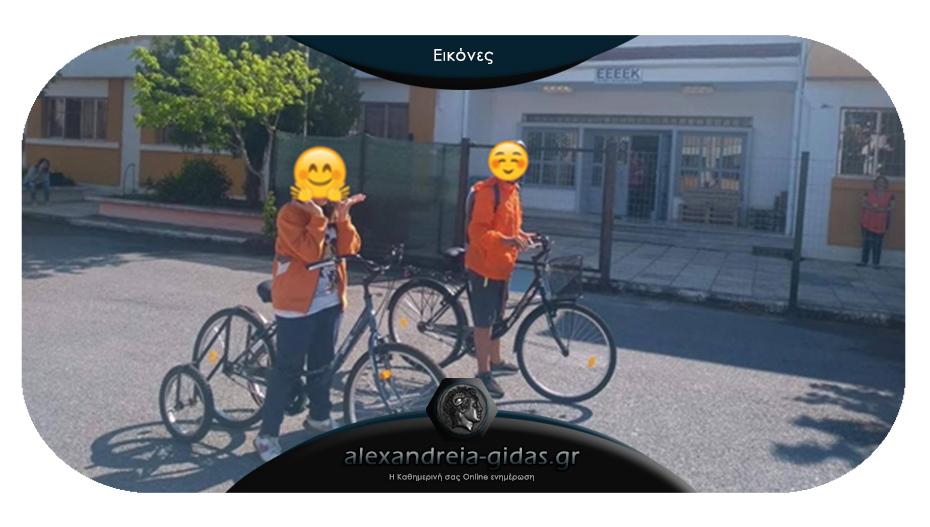 Το ΕΕΕΕΚ Αλεξάνδρειας τίμησε την Παγκόσμια Ημέρα Ποδηλάτου