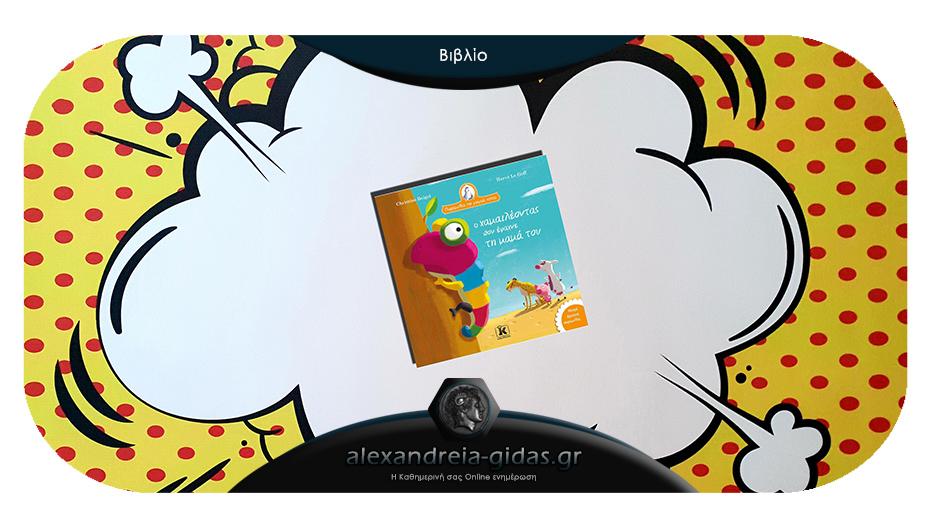 «Ο χαμαιλέοντας που έψαχνε την μαμά του»: Η βιβλιοπρόταση της εβδομάδας από την POWER BOOK Girl