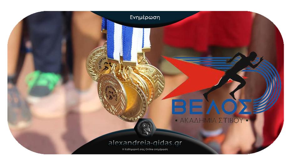 Μετάλλια και εμπειρίες για τις αθλήτριες στίβου του ΒΕΛΟΥΣ Αλεξάνδρειας