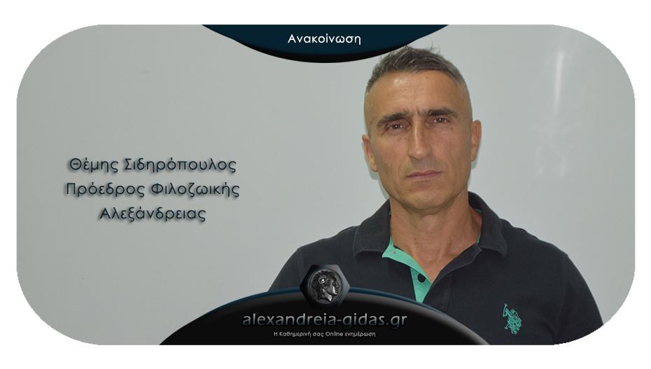 Σκληρή διαμαρτυρία του προέδρου των φιλόζωων Αλεξάνδρειας Θέμη Σιδηρόπουλου