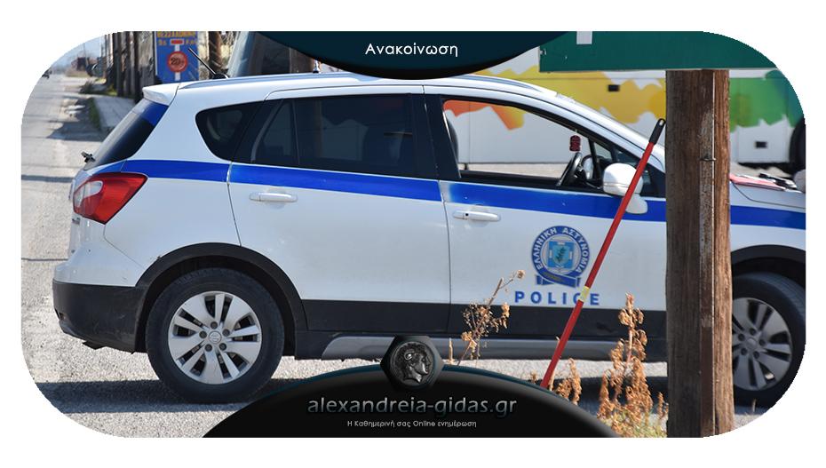 Εντοπίστηκαν σε περιοχή της Αλεξάνδρειας με ναρκωτικά στο αυτοκίνητό τους