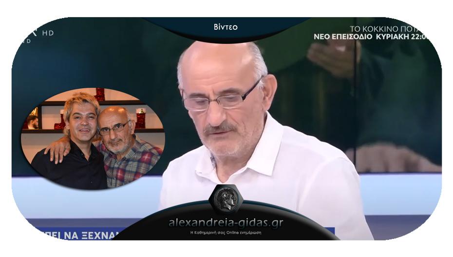 Στο OPEN μίλησε για τη νέα του παράσταση ο Τάκης Βαμβακίδης – δεν ξέχασε τον Νίκο Σούρα από την Αλεξάνδρεια!