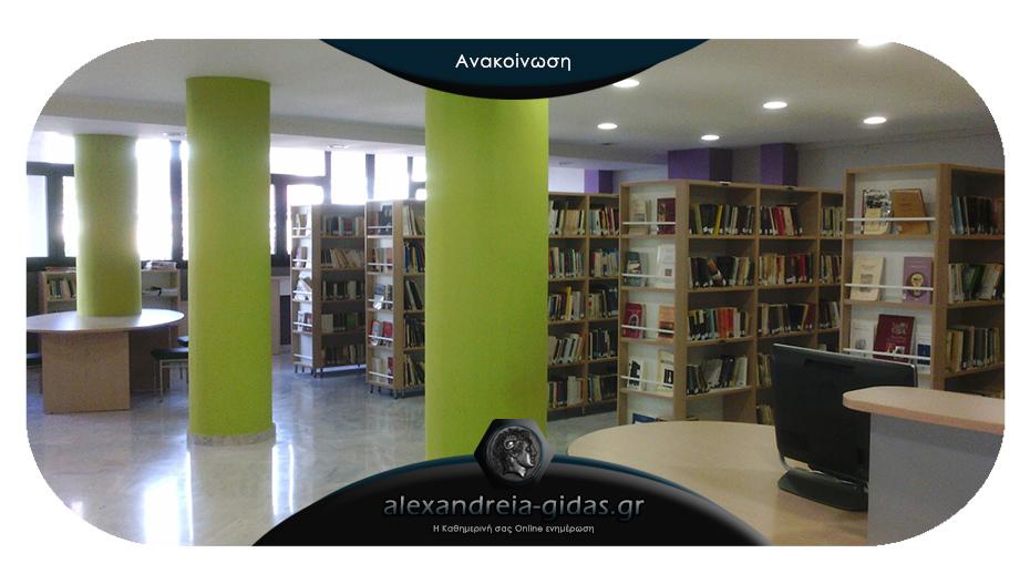 Με όλα τα προβλεπόμενα μέτρα ξεκίνησε από σήμερα η λειτουργία της Δημοτικής Βιβλιοθήκης Αλεξάνδρειας