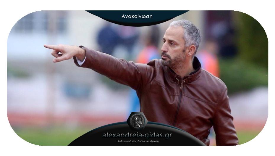 Πρόεδρος στον Σύνδεσμο Προπονητών Ημαθίας και πάλι ο Δημήτρης Χριστοφορίδης