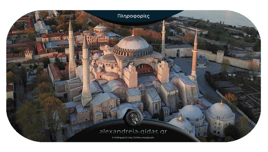 Μετατρέπεται σε τζαμί η Αγία Σοφία…
