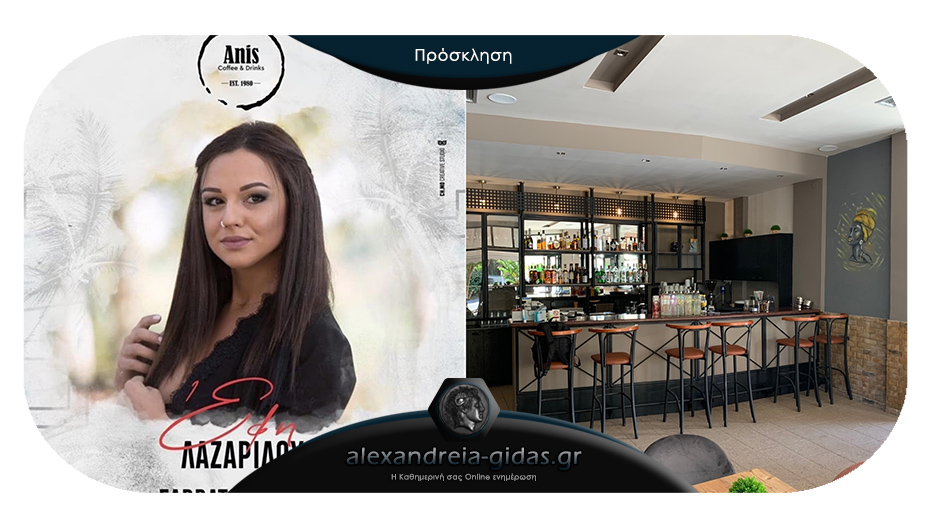 Με την Έφη Λαζαρίδου ξεκινάει τις live βραδιές του το ANIS Coffee and Drinks στο Πλατύ!