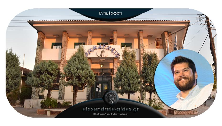 Ορκίστηκε ως σύμβουλος κοινότητας ο Αργύρης Κιάτσης στο δημαρχείο Αλεξάνδρειας
