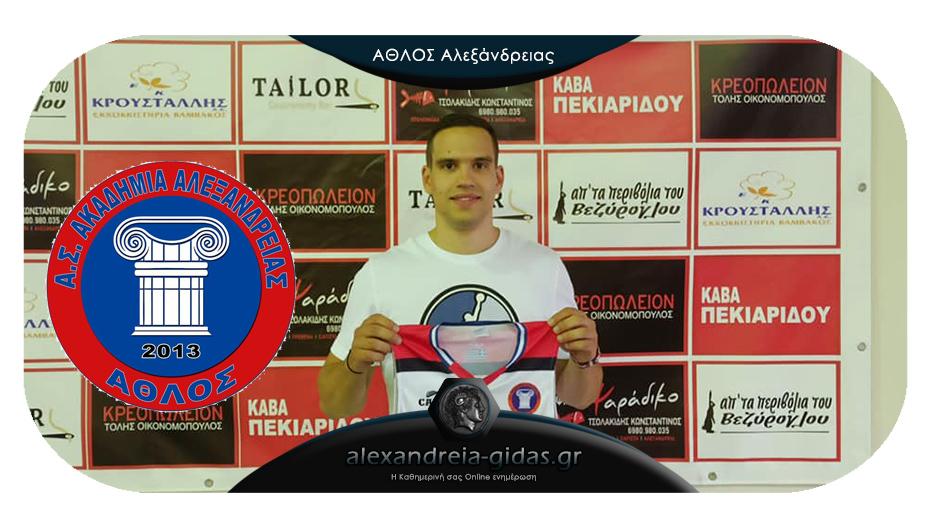 Μεγάλη μεταγραφή για τον ΑΘΛΟ Αλεξάνδρειας: Αποκτήθηκε ο Κωστής Γκεκόπουλος!