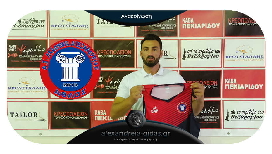 Ο πολύπειρος σουτέρ Δημήτρης Παπαδόπουλος στον ΑΘΛΟ Αλεξάνδρειας!