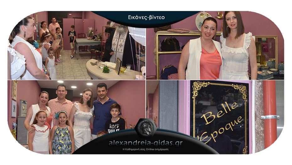 Εγκαινιάστηκε το νέο κατάστημα «BELLE EPOQUE» στην Αλεξάνδρεια – κάθε επιτυχία!