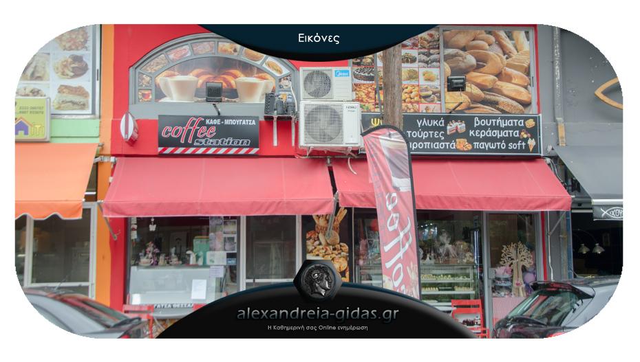 Πωλείται το COFFEE STATION στην Αλεξάνδρεια