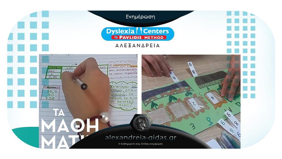 Dyslexia Centers – Pavlidis Method στην Αλεξάνδρεια: Το κλειδί για μια επιτυχημένη σχολική χρονιά!