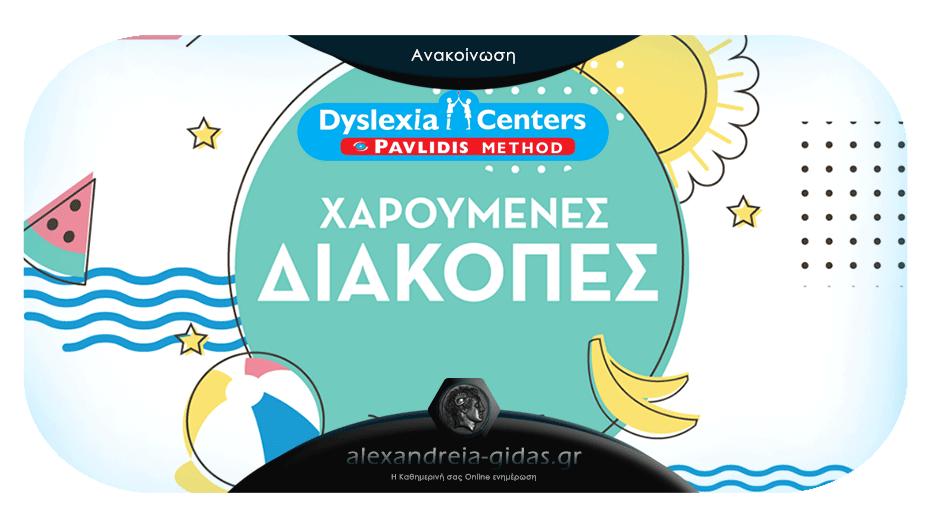 Καλές διακοπές από το Dyslexia Centers Pavlidis Method στην Αλεξάνδρεια!