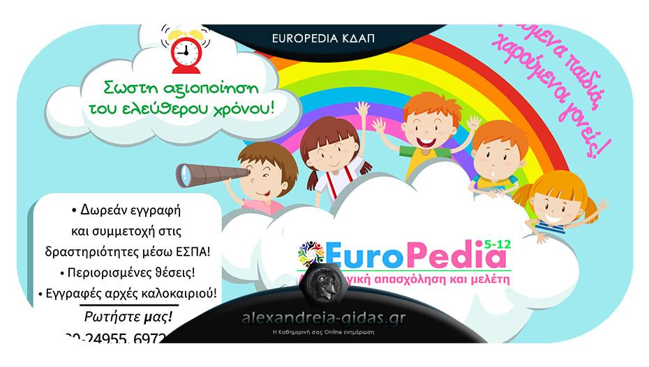 EUROPEDIA ΚΔΑΠ ΑΛΕΞΑΝΔΡΕΙΑΣ: Παράταση μέχρι την Παρασκευή για τις ηλεκτρονικές αιτήσεις