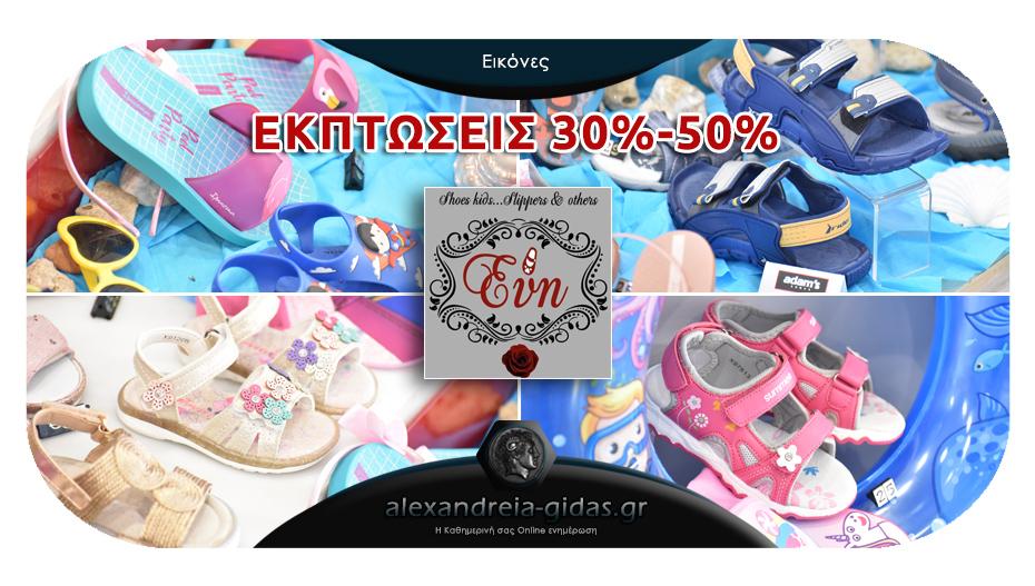 Μοναδικά brands στο κατάστημα ΕΥΗ SHOES με έκπτωση από -30% έως -50% – φανταστικά σχέδια!