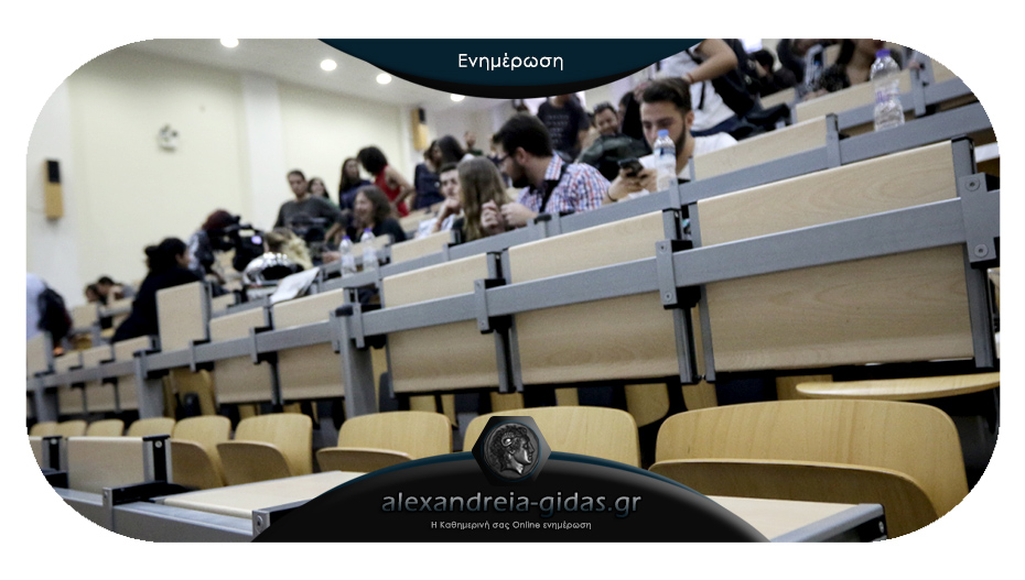 Πως θα λάβετε 1.000 ευρώ φοιτητικό επίδομα – μέχρι 6 Ιουλίου οι αιτήσεις