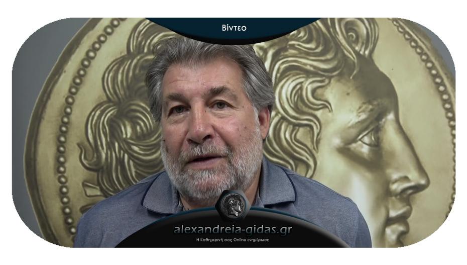 Με νέο κείμενο επιστρέφει ο Γρηγόρης Γιοβανόπουλος στο Αλεξάνδρεια-Γιδάς