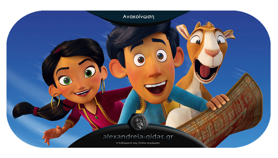 Η παιδική ταινία «ΤΟ ΜΑΓΙΚΟ ΧΑΛΙ» έρχεται στο Αμφιθέατρο Αλεξάνδρειας