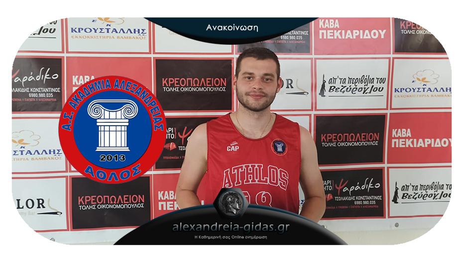 Και ο Νίκος Νταμτσιόπουλος στον ΑΘΛΟ Αλεξάνδρειας!