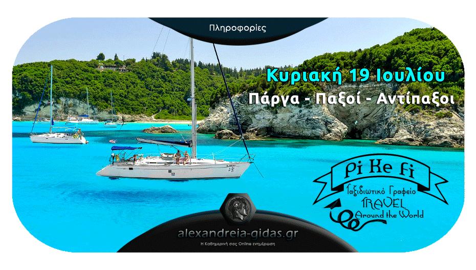 Μοναδική ημερήσια Κρουαζιέρα από το PiKeFi Travel σε Πάργα, Παξούς, Αντίπαξους – κλείσε θέση!