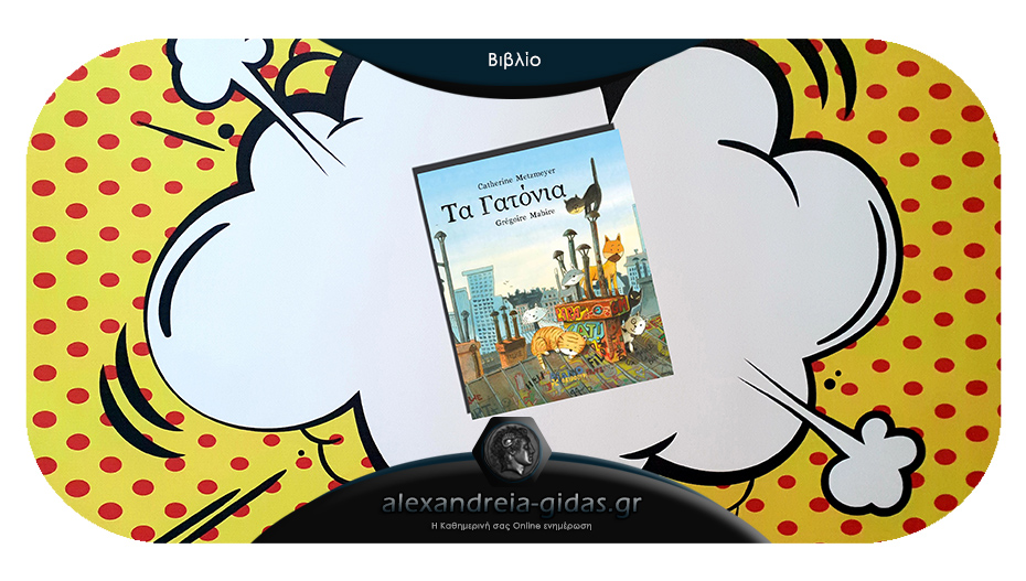 «Τα γατόνια»: Η βιβλιοπρόταση της εβδομάδας από την POWER BOOK Girl
