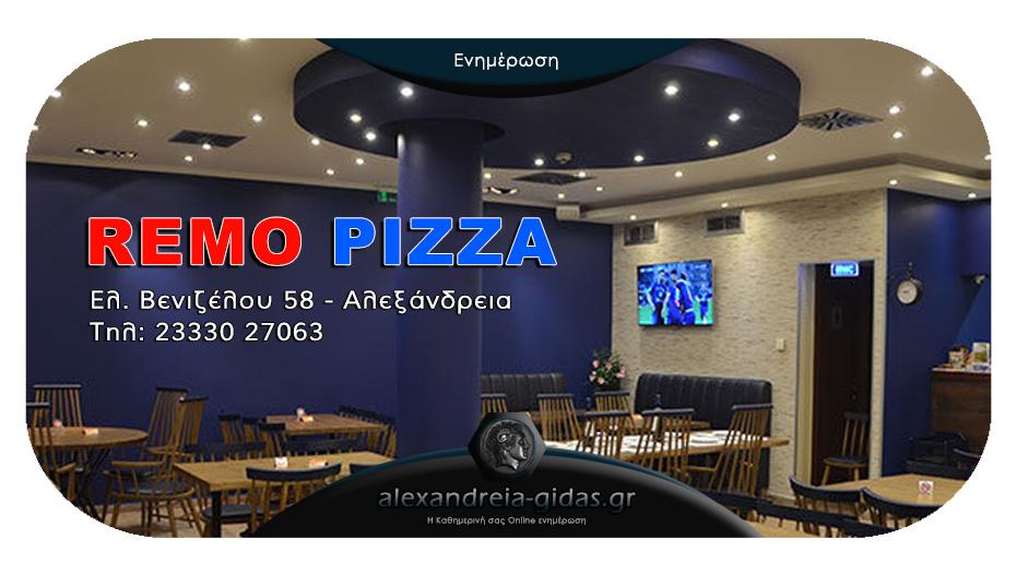 Τελευταία μέρα λειτουργίας σήμερα για τη REMO PIZZA στην Αλεξάνδρεια – προλαβαίνετε!