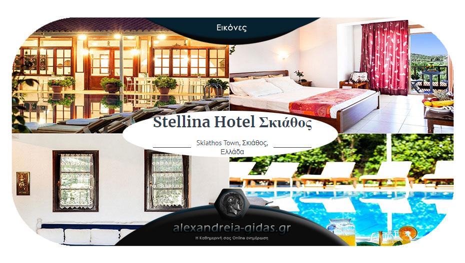 Διακοπές στη Σκιάθο; Επισκεφτείτε το Hotel Stellina!