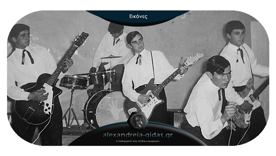 Ρετρό ιστορίες: Όταν στην Αλεξάνδρεια υπήρχε το συγκρότημα «The Goldfinges»!