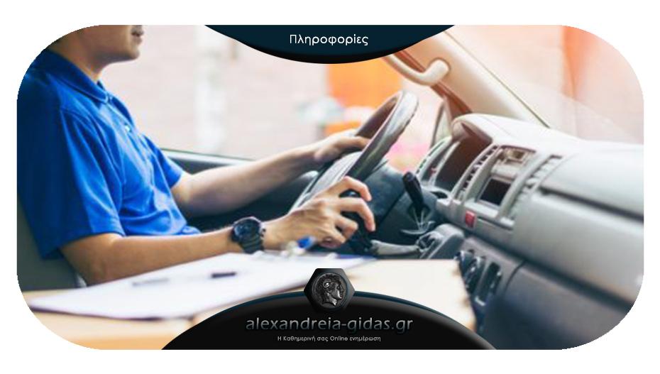 Οδηγός – πωλητής ζητείται από εταιρία με έδρα τον δήμο Αλεξάνδρειας