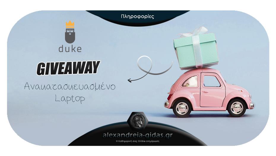 Κερδίστε ΔΩΡΕΑΝ ένα laptop αξίας 250 ευρώ από το DUKE στην κλήρωση του Αλεξάνδρεια-Γιδάς!