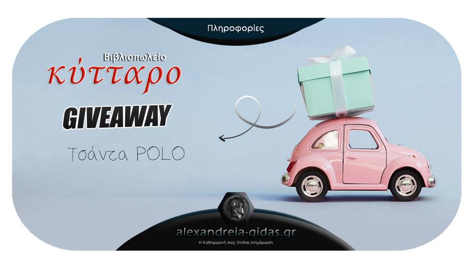Κερδίστε ΔΩΡΕΑΝ μία σχολική τσάντα POLO από το Βιβλιοπωλείο ΚΥΤΤΑΡΟ στην κλήρωση του Αλεξάνδρεια-Γιδάς!