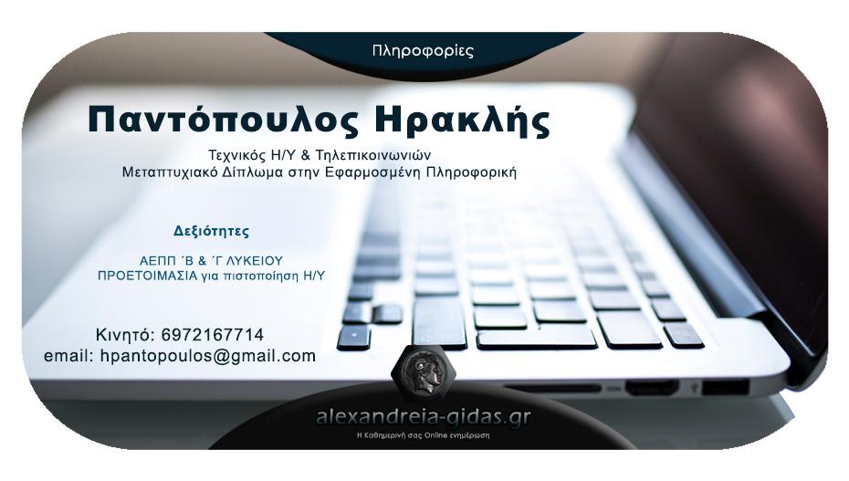 Μαθήματα Ανάπτυξης Εφαρμογών (ΑΕΠΠ) και προετοιμασίας πιστοποίησης Η/Υ στην περιοχή της Αλεξάνδρειας