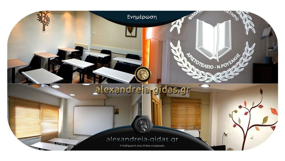 Ξεκίνησε ο δεύτερος κύκλος εγγραφών στο Φροντιστήριο «Αριστοτέλειο – Ν. Ρουσάκης» στην Αλεξάνδρεια
