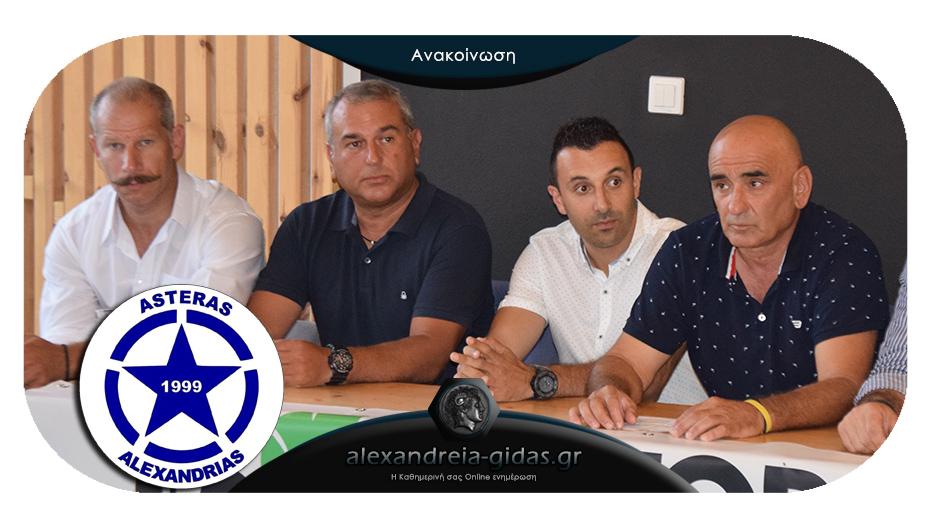 Προετοιμάζεται για τη νέα σεζόν ο ΑΣΤΕΡΑΣ Αλεξάνδρειας