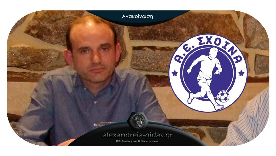 Με νέα πρόσωπα η διοίκηση στην Α.Ε. Σχοινά – συνεχίζει πρόεδρος ο Δημήτρης Σεμερτζής