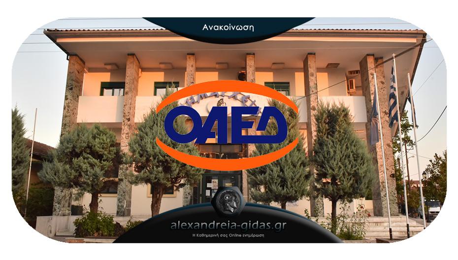 Ο δήμος Αλεξάνδρειας για τους επιτυχόντες της Κοινωφελούς Εργασίας του ΟΑΕΔ