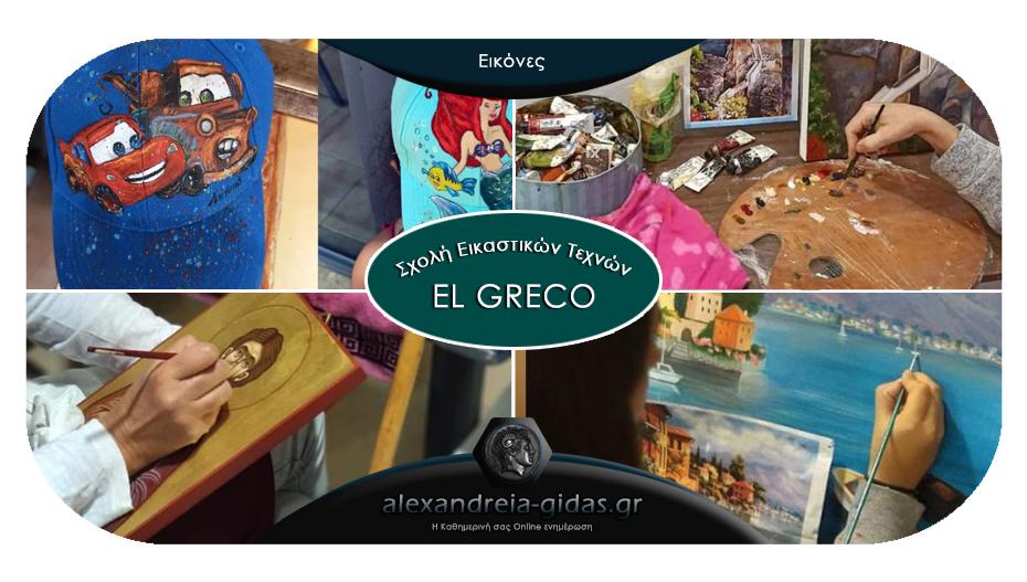 Σχολή Εικαστικών «El Greco»: Δείτε τα πανέμορφα σχέδια που δημιουργεί καθημερινά!