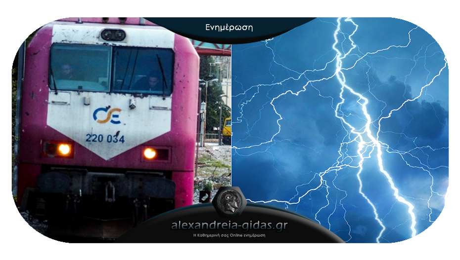 Τέσσερα τρένα εγκλωβίστηκαν ανάμεσα στο Αιγίνιο και τα Τέμπη λόγω..κεραυνού!