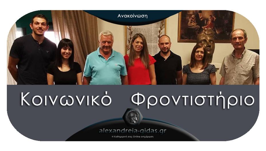 Ο δήμος Αλεξάνδρειας καλεί καθηγητές για το Κοινωνικό Φροντιστήριο