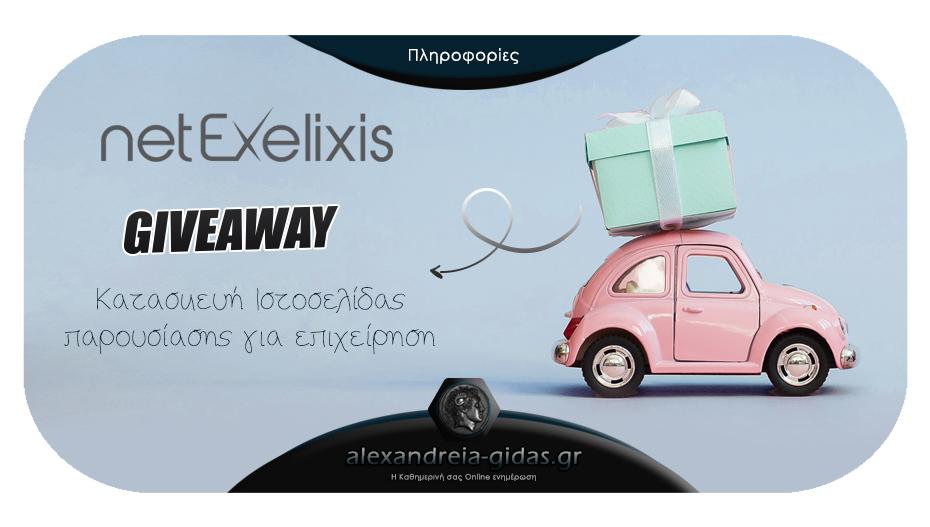 Κερδίστε ΔΩΡΕΑΝ μία Ιστοσελίδα εταιρικής παρουσίασης από την netExelixis αξίας 1000€ στην κλήρωση του Αλεξάνδρεια-Γιδάς