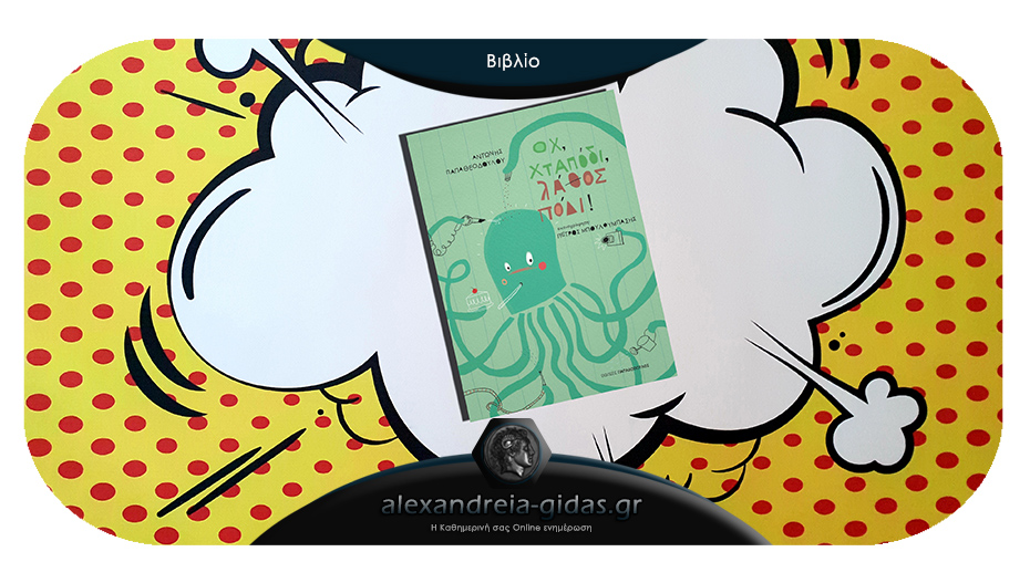 «Οχ, χταπόδι λάθος πόδι»: Η βιβλιοπρόταση της εβδομάδας από την POWER BOOK Girl