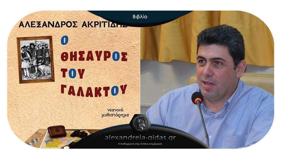 «Ο θησαυρός του Γαλακτού»: Κυκλοφόρησε το νέο μυθιστόρημα του Αλέξανδρου Ακριτίδη