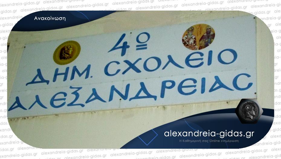 Το πρόγραμμα για την έναρξη και τον αγιασμό στο 4ο Δημοτικό Σχολείο Αλεξάνδρειας