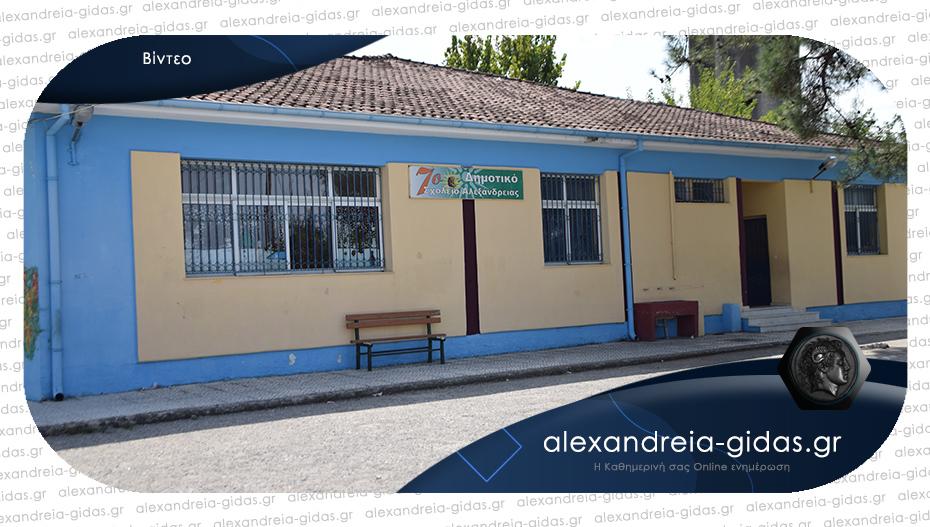 Πότε ανοίγει το 7ο Δημοτικό Σχολείο Αλεξάνδρειας; Τι αναφέρει ο αντιδήμαρχος